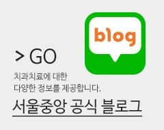 중앙치과 블로그